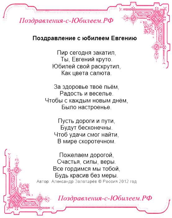 Поздравления мужчине с днем рождения в стихах душевные от сестры