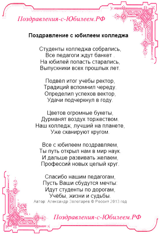 На татарском сценарии юбилею поздравления