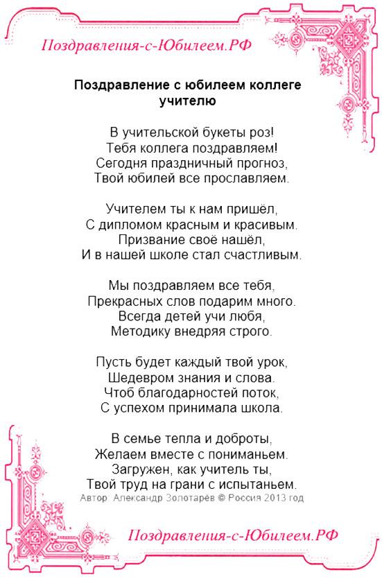 Стихи на юбилей учителю от коллег