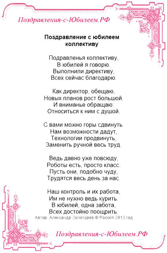 Поздравления творческому коллективу с юбилеем в стихах