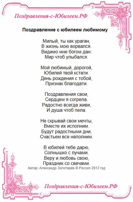 поздравление любимому с днем рождения в стихах чтоб до слез пространство, как