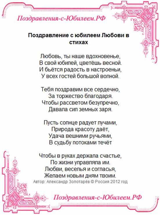 Поздравления с днем рождения юбиляру в стихах