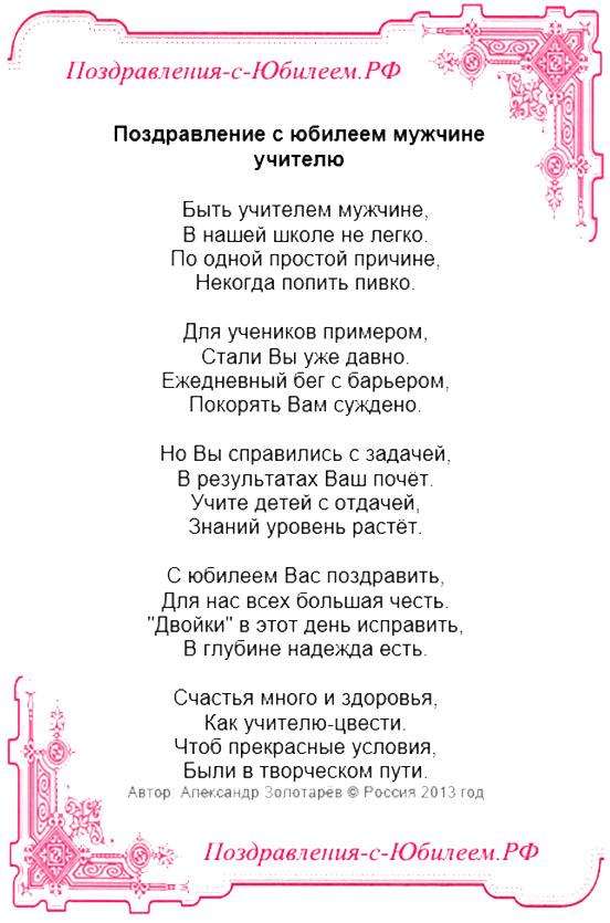 Поздравления школе с юбилеем стихи учеников