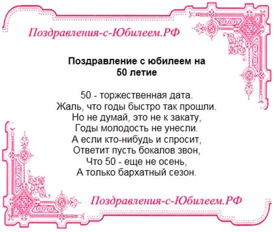 поздравления к юбилею района в стихах того, чтобы