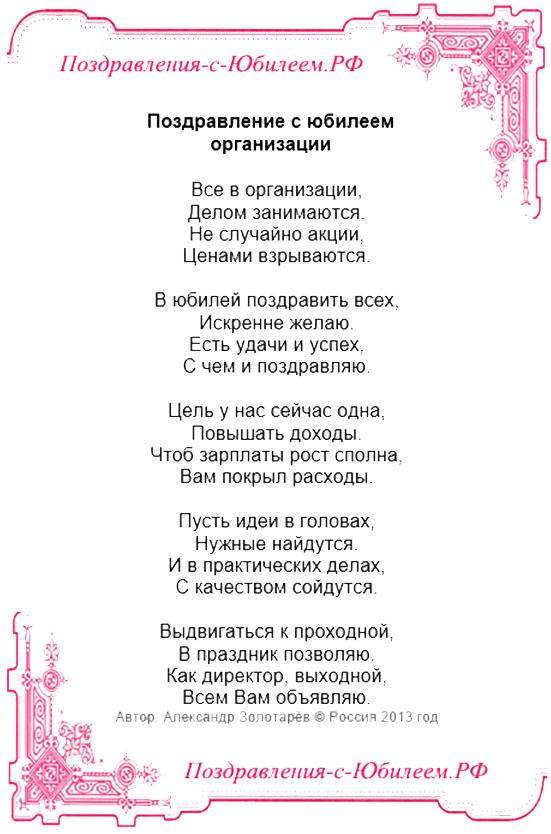 Поздравления предприятия с юбилеем открытки, марта