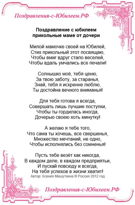 Стихи поздравление мамы с юбилеем