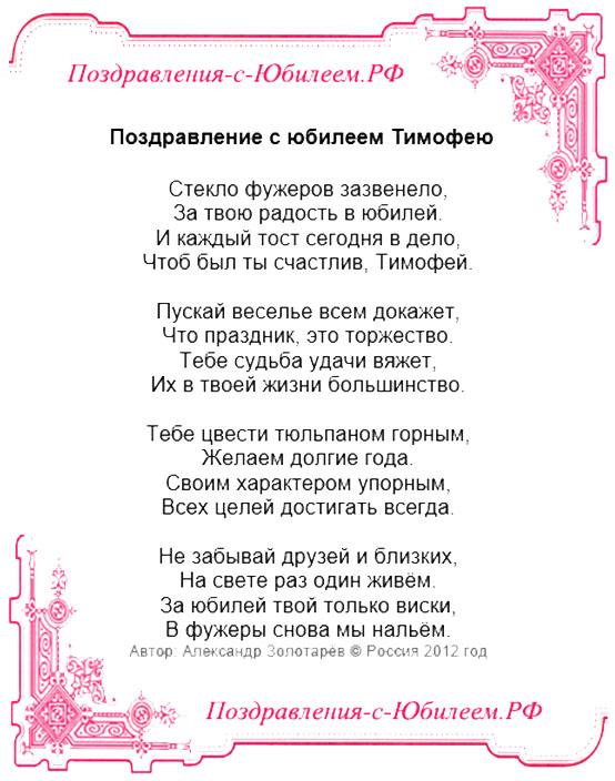 С днем рождения тимофея картинки и стихи
