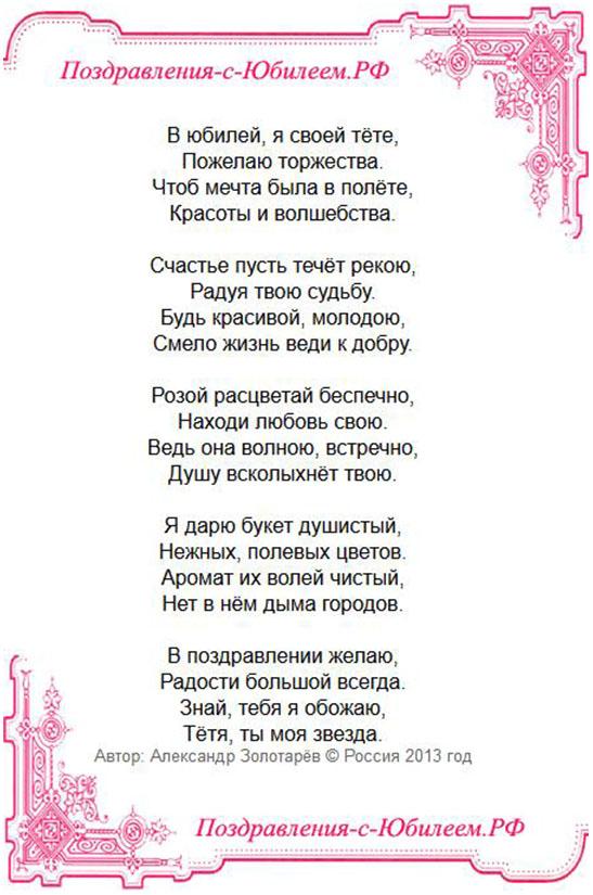 большое стихотворение тете с днем рождения от племянницы трогательные до слез утверждение