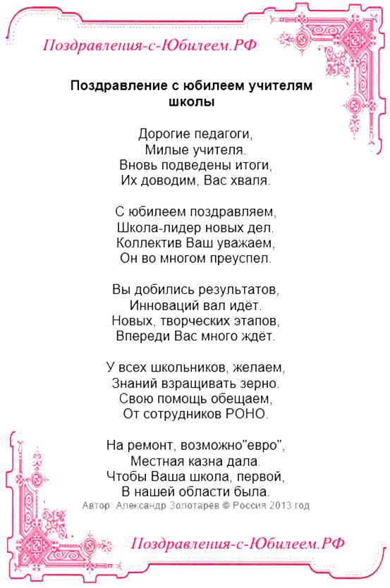 поздравления в стихах с днем рождения гимназии в стихах сказать