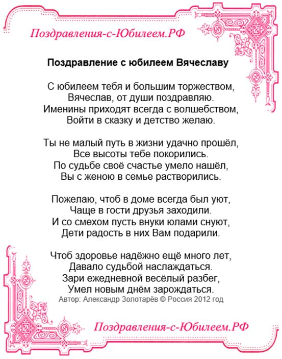 Стихи на день рождения женщине от мужчины