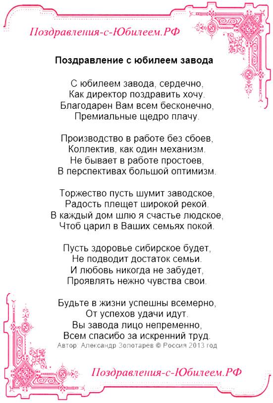 Стихи для поздравления завода