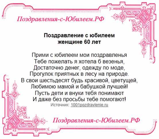 Хорошие стихи на 60 лет женщине