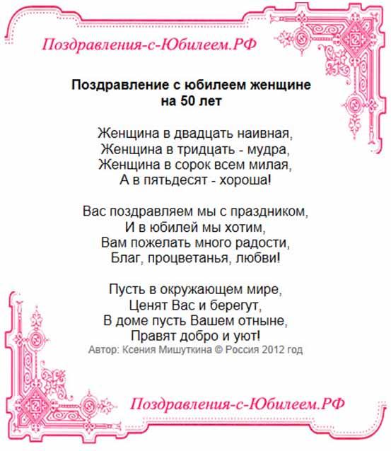 Стих поздравление женщине с юбилеем прикольный 50 лет