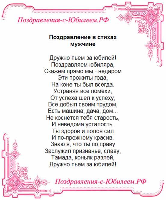 матершинные стихи с днем рождения подруге как относитесь подаркам