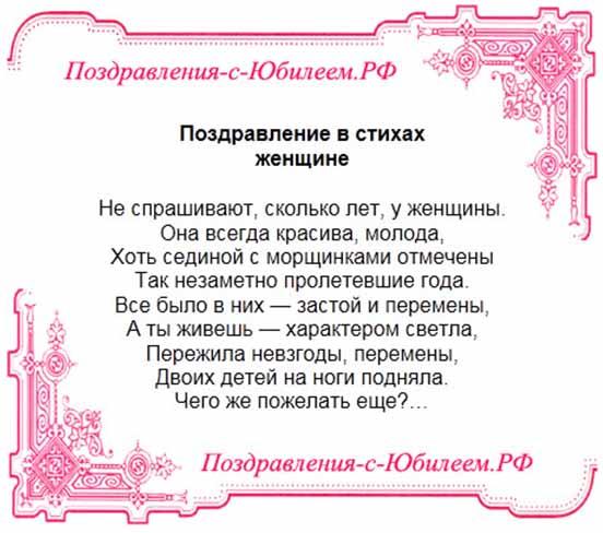 Стихи на юбилей женщине красивые и душевные от коллег