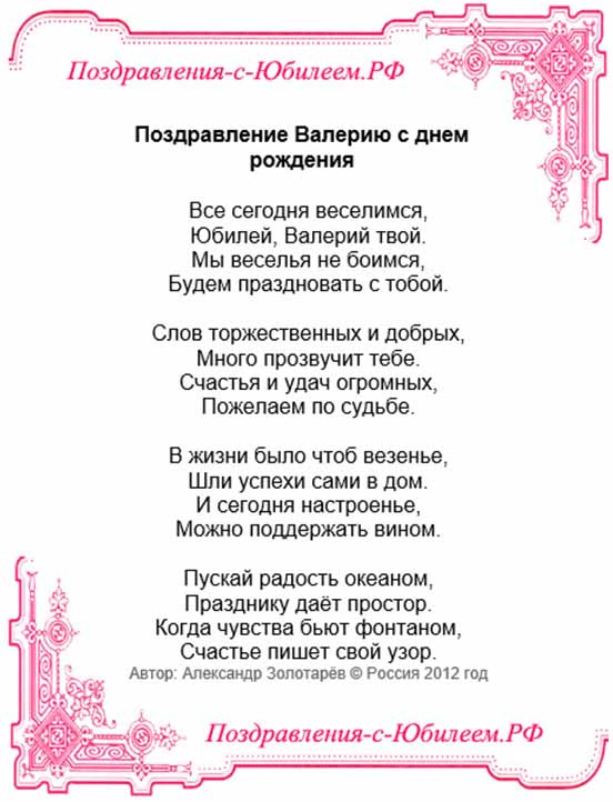 Валерий поздравление с днем рождения в стихах