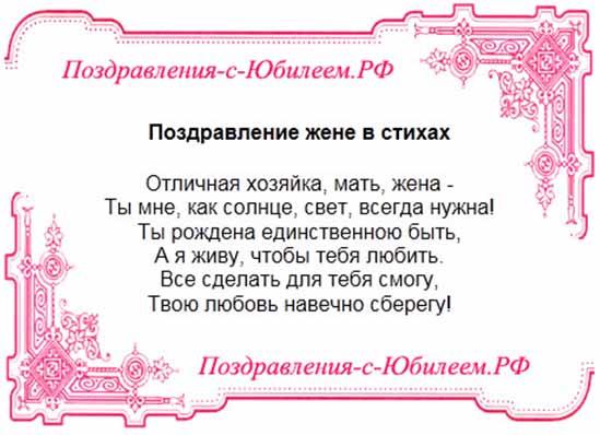 Поздравление жене на день рождения стихи