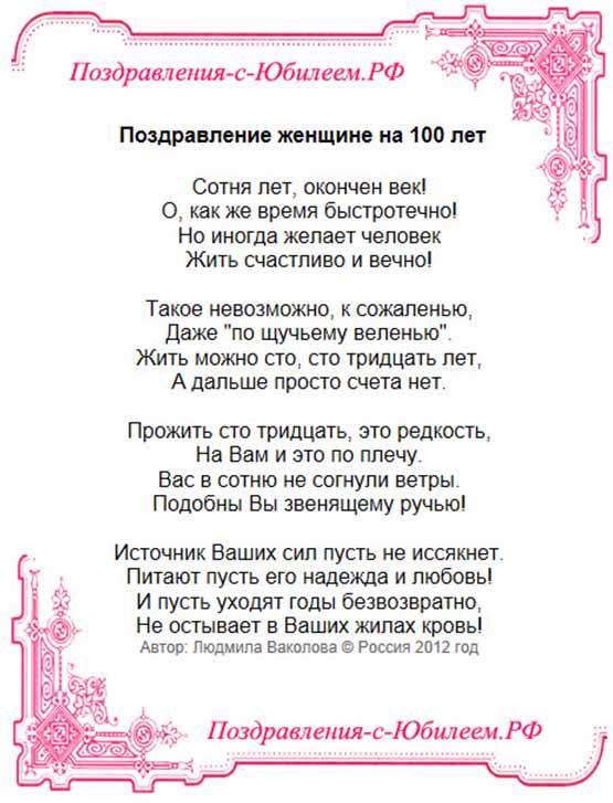 Стихи на 77 лет женщине