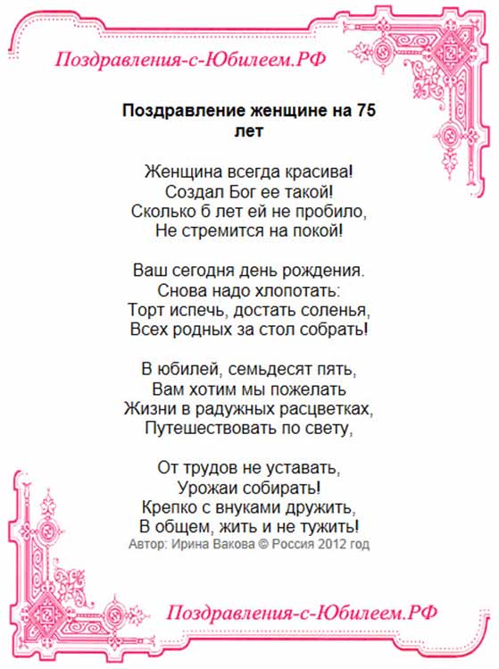 Открытки поздравления с юбилеем 75 лет женщине в стихах, рождением