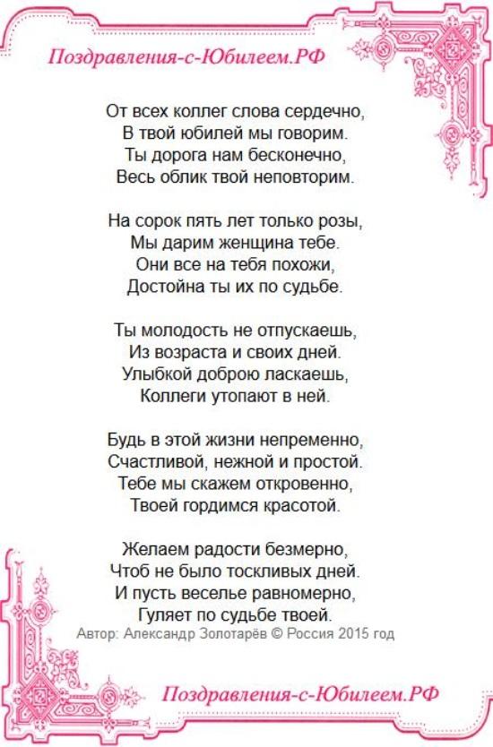 Открытка с 45 летием женщине в стихах красивые коллеге