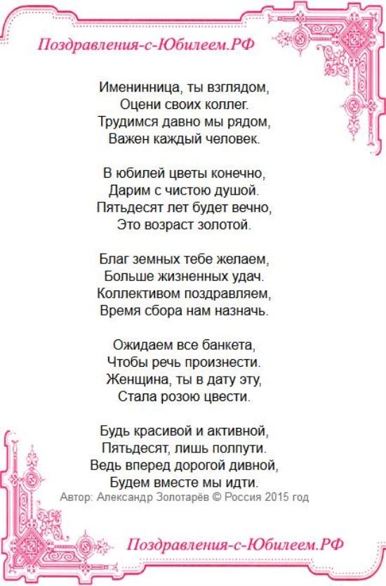 Дню, открытка коллеге с 50 летием женщине в стихах красивые
