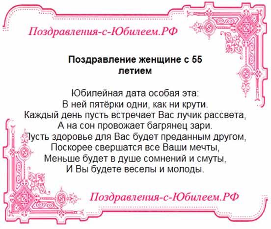 Поздравление с 55 летием женщину от коллектива