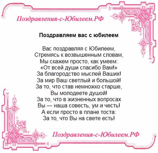 Взрослого внука, открытка с 90 летием женщине в стихах