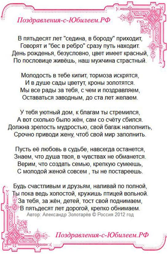 Поздравление с днем рождения 50 лет стихи мужчине