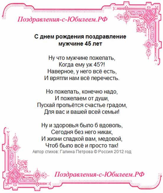 Поздравления жене юбиляра в стихах