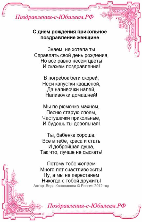 татарские поздравления с днем рождения с юмором звания