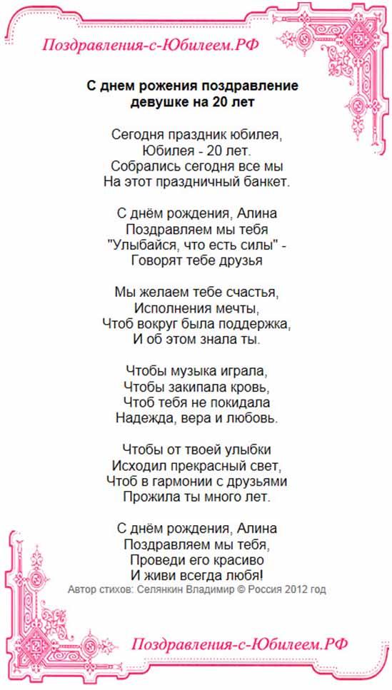 стихи на юбилей большие моя любовь ней