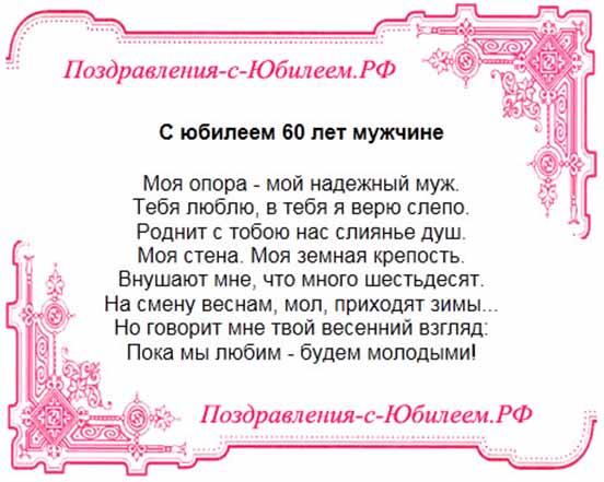 Поздравления с днем рождения мужчин старше 60 лет