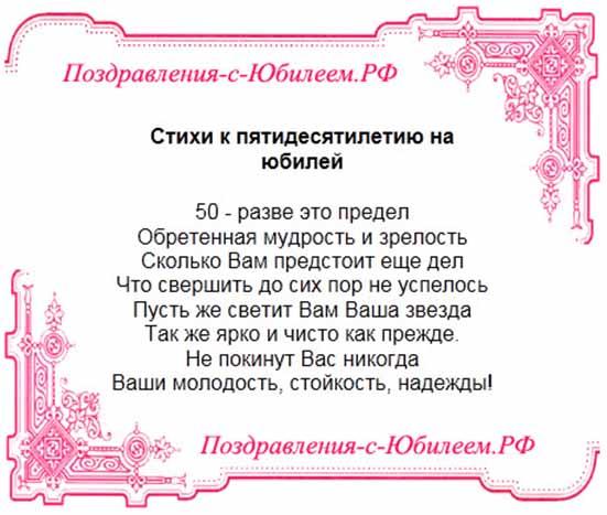Поздравления учительнице с юбилеем 50 лет