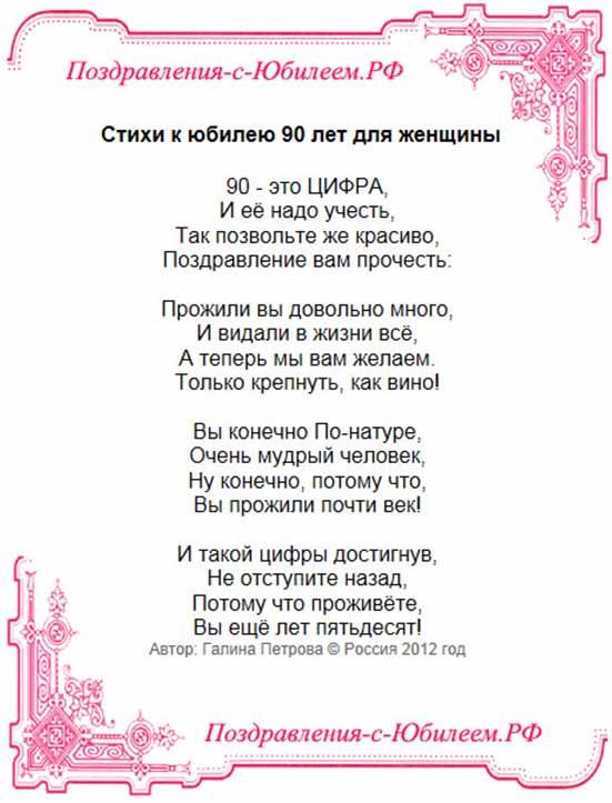 Поздравительная открытка «Стихи к юбилею 90 лет для женщины»