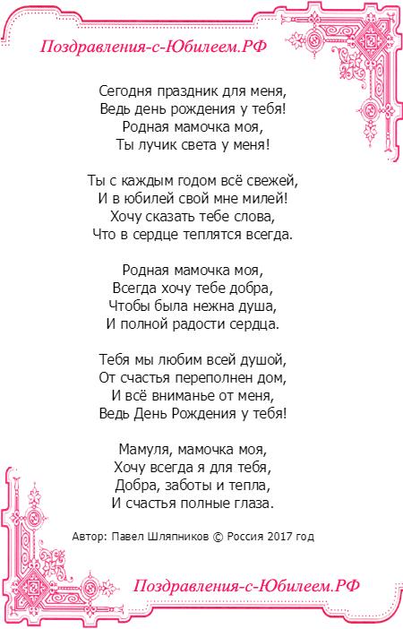 Стихи для любимой мамы на день рождения от сына