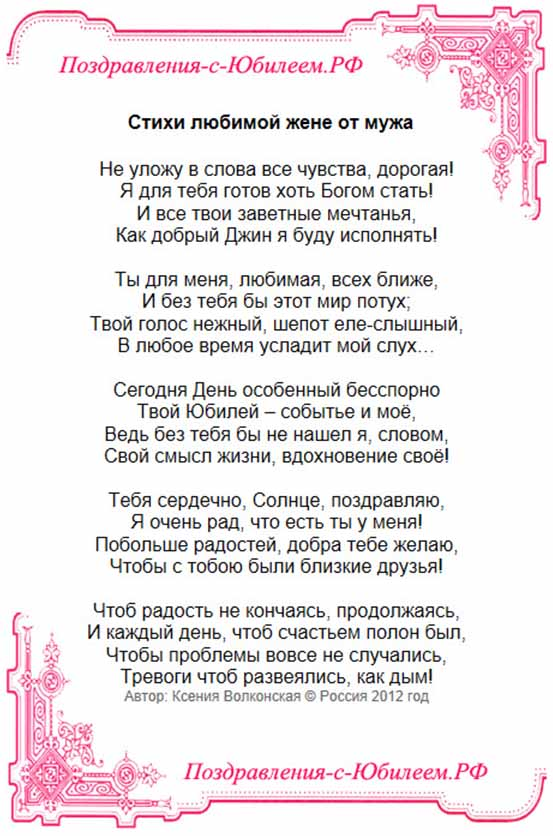 стихотворение любимому мужу от жены когда мужчины