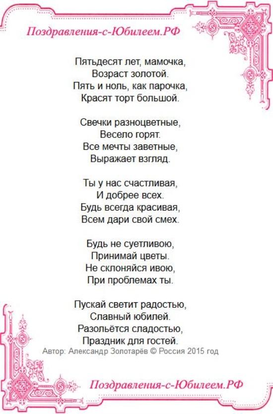 Стихи для мамы юбилей 50 лет
