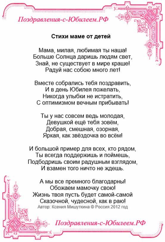 Поздравление в стихах для мамы от детей