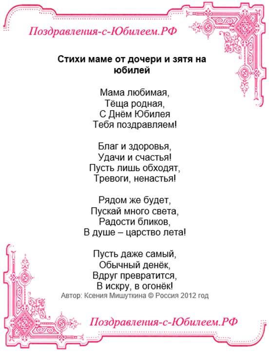 Поздравление маме на юбилей от дочерей в стихах