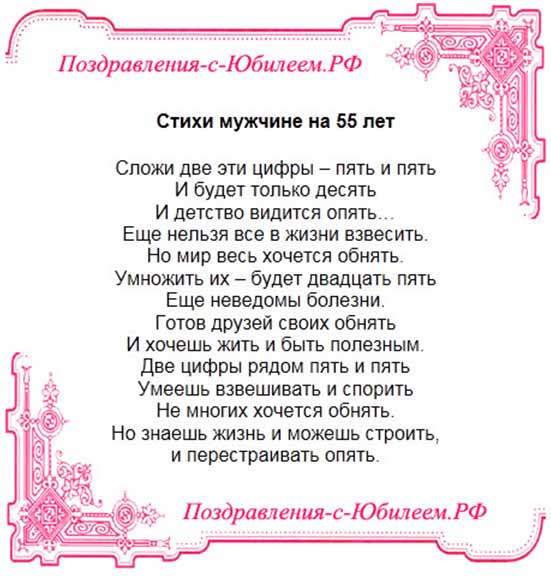 Прикольные поздравление мужу с юбилеем 55 лет от жены