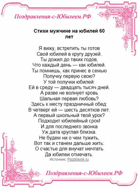 Поздравления к 60 летию мужчине в прозе прикольные