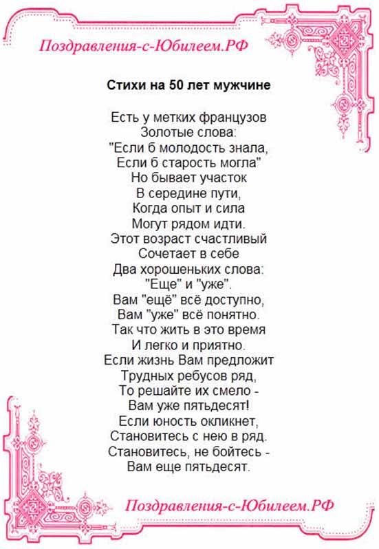 Поздравление с юбилеем 80 лет женщине тосты юморные стихи поздравления