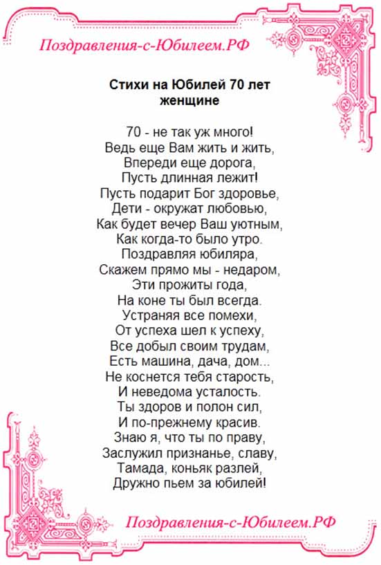 Открытки с юбилеем 70 лет женщине в стихах красивые прикольные, марта для фотошопа
