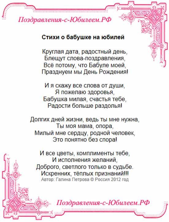 Стихи на день рождения на татарском бабушке