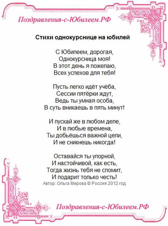 Стихи про однокурсников прикольные
