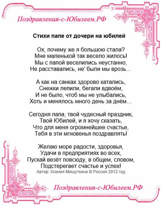 Поздравления к 8 марта в стихах самое красивое нравилось