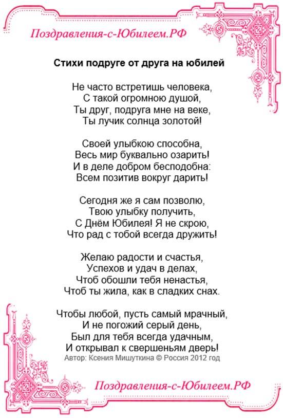 стихи к шестидесятилетию подруге человека