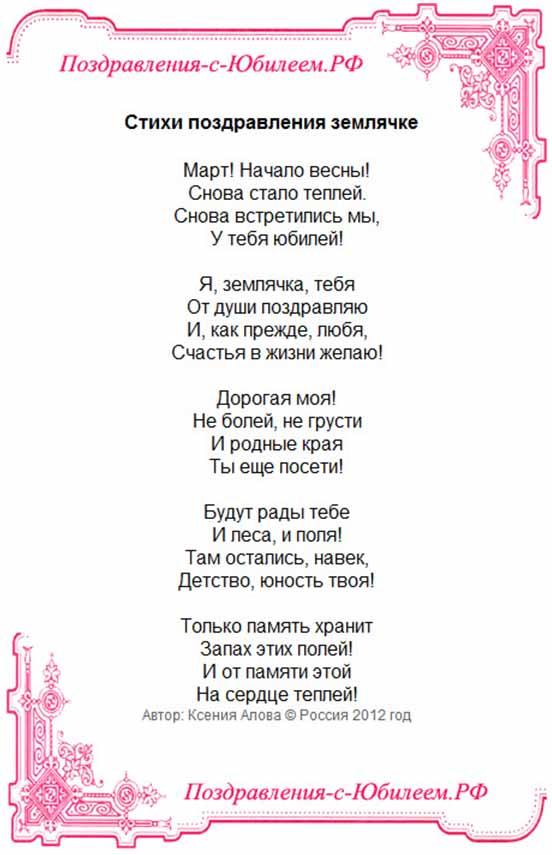 Голосовые поздравления с юбилеем в стихах красивые