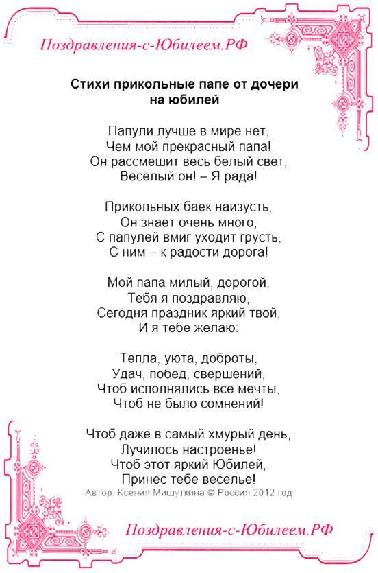 Поздравления с юбилеем маме в стихах шуточные