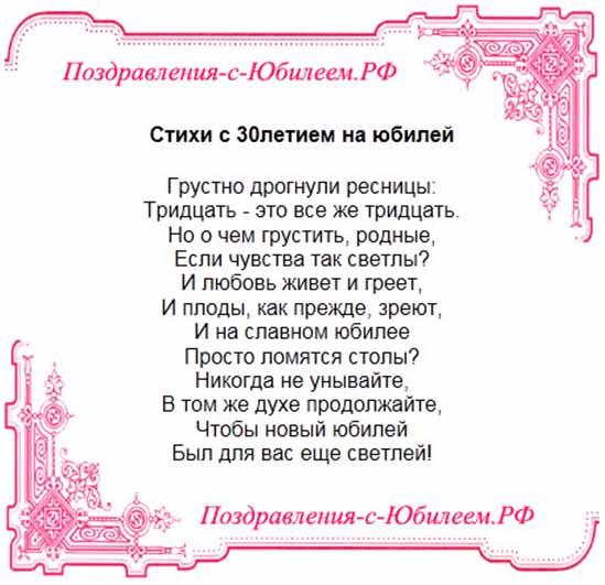 Поздравление с днем рождения 30 мужчине в стихах красивые